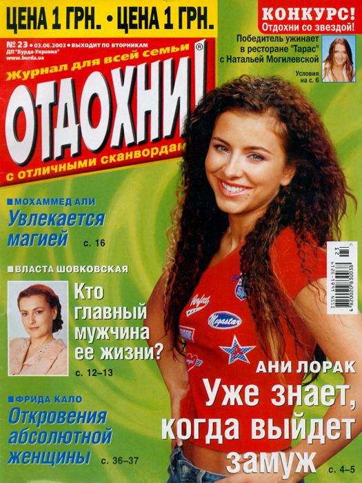 foto-ani-lorak-v-zhurnale-pleyboy