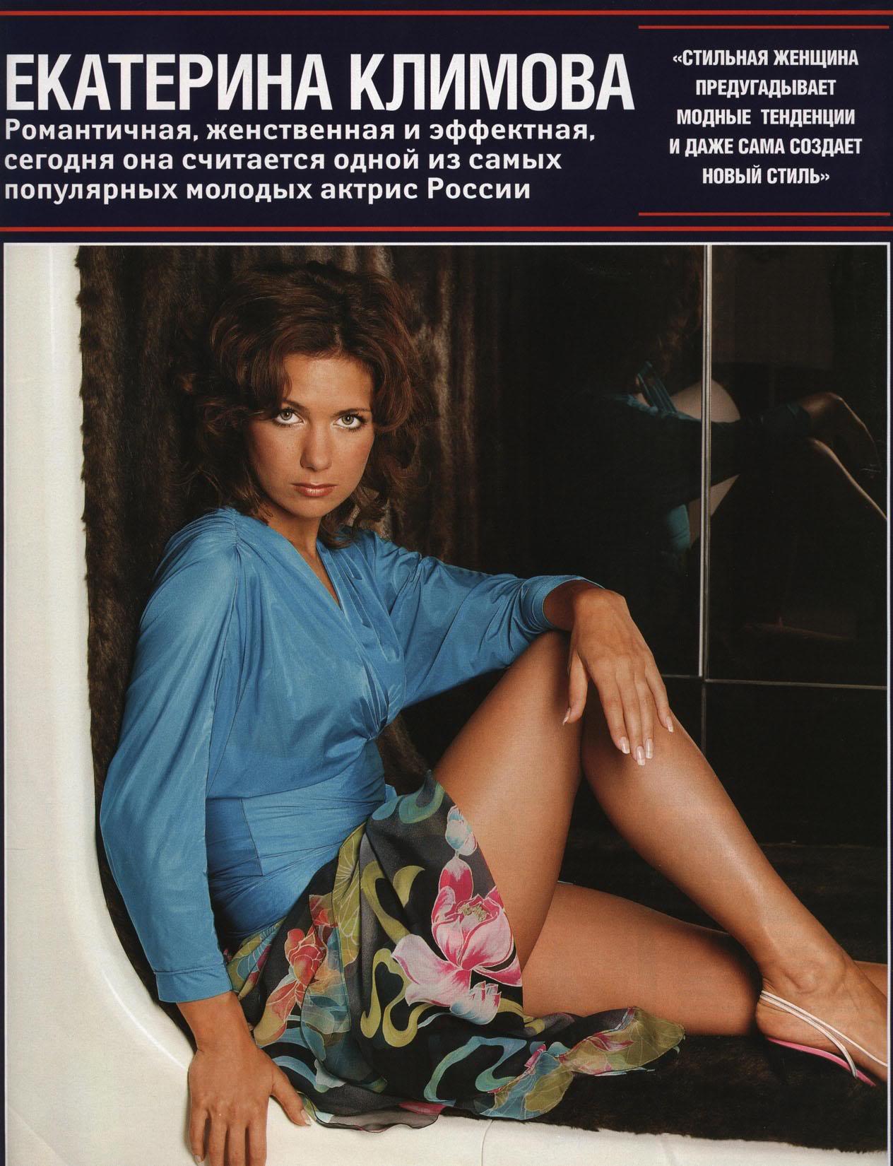 Фото екатерины климовой для журналов 10 фотография