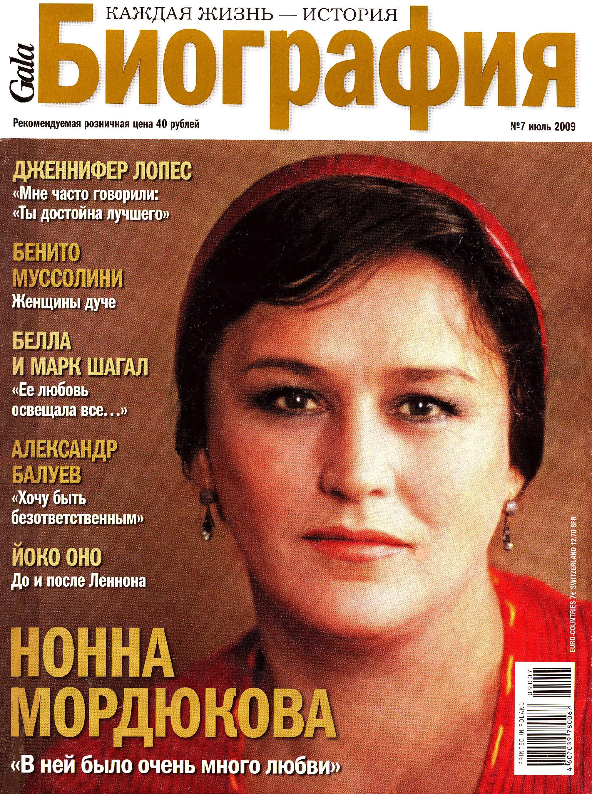 Журнал gala биография