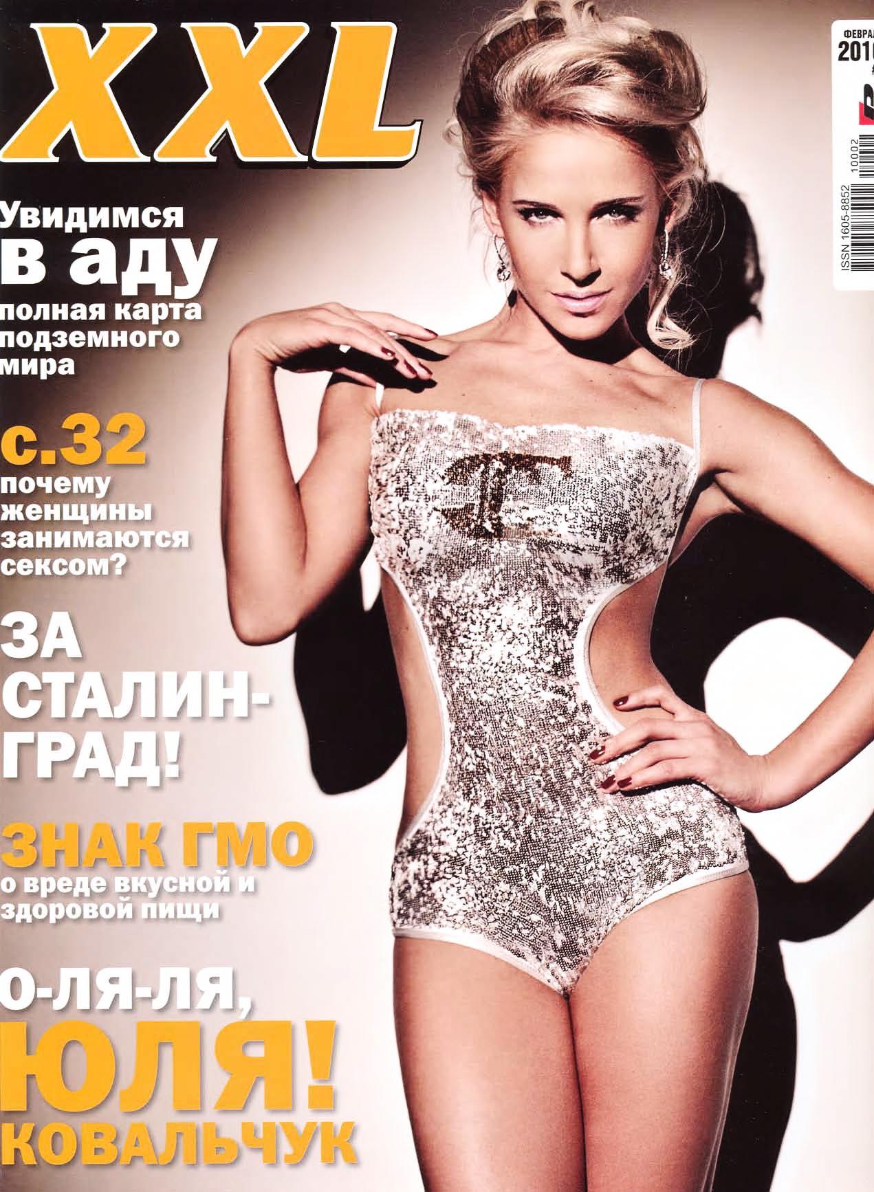Юлия ковальчук фото максим 3 фотография